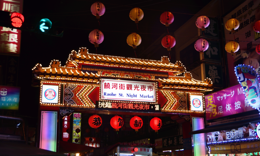 raohe-street-market-entrance2